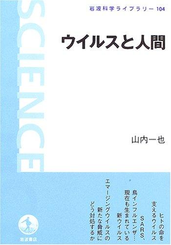 ウイルスと人間 ([新装版] 岩波科学ライブラリー (104))