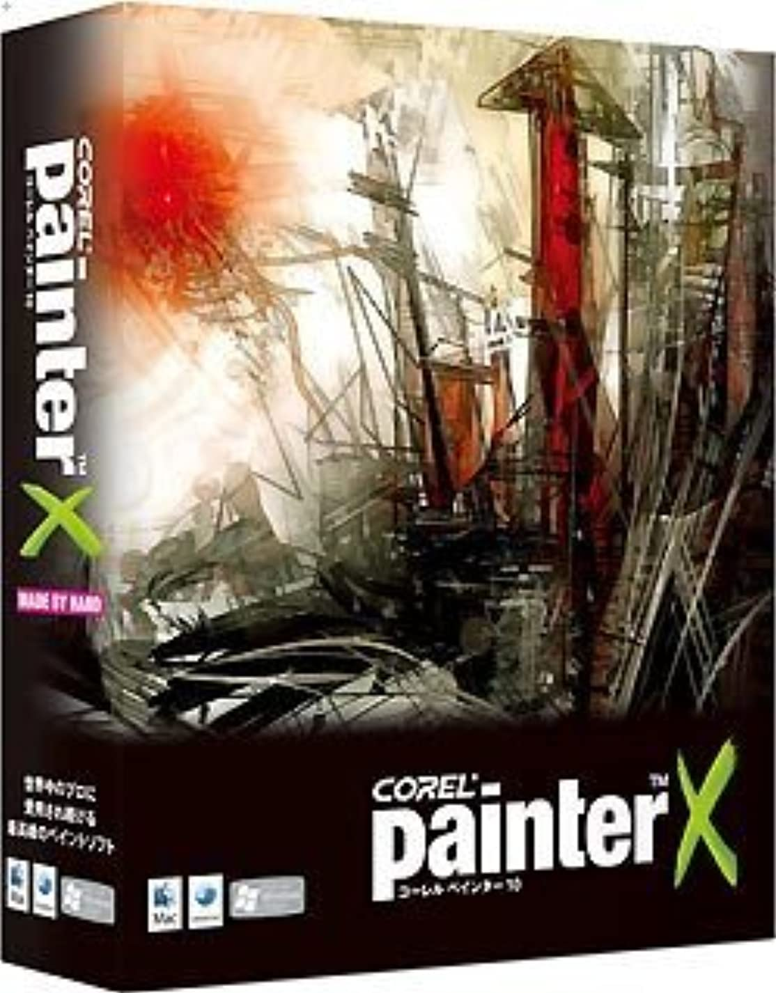 序文エンドウヒープCorel Painter X 通常版