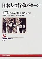 日本人の行動パターン (NHKブックス)