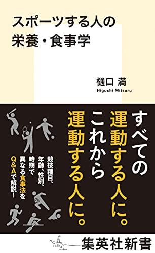 スポーツする人の栄養・食事学 (集英社新書)