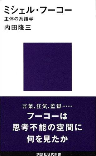 ミシェル・フ-コ- (講談社現代新書)