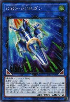 遊戯王 LVP2-JP081 HSR-GOMガン (日本語版 シークレットレア) リンク・ヴレインズ・パック2