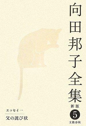 父の詫び状 向田邦子全集〈新版〉 第五巻