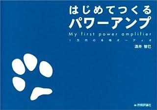 はじめてつくるパワーアンプ まったくの初心者でも本当にできる自作オーディオ (1万円の本格オーディオ)