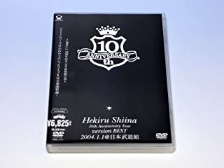Hekiru Shiina 10th Anniversary Tour version BEST 2004.1.1@日本武道館 [DVD]