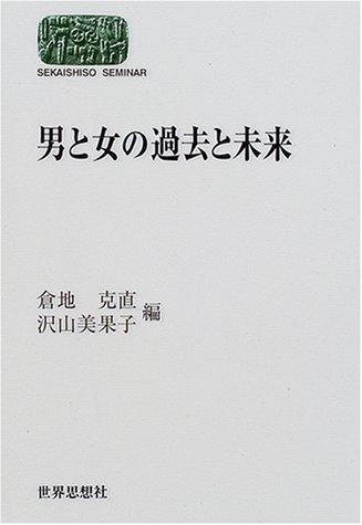 男と女の過去と未来 (SEKAISHISO SEMINAR)の詳細を見る