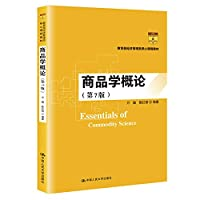 Introduction to Commodity Science (7th Edition) (Ministry of Education. Economics and Management core curriculum materials)(Chinese Edition)