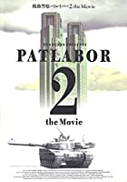 【機動警察パトレイバー2 the Movie】復刻版パンフレット