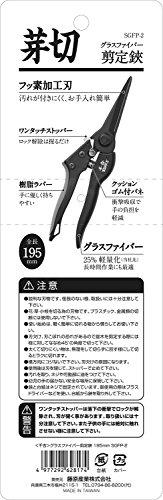 千吉グラスファイバー剪定鋏195mm芽切SGFP-2