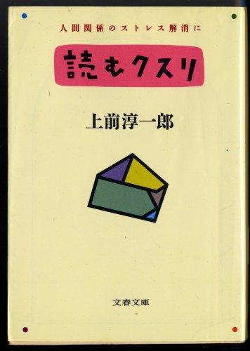 読むクスリ―人間関係のストレス解消に (文春文庫)
