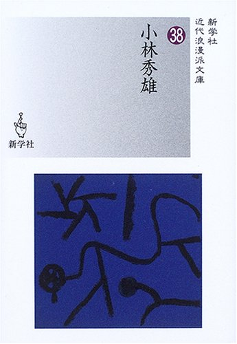 小林秀雄 (新学社近代浪漫派文庫)