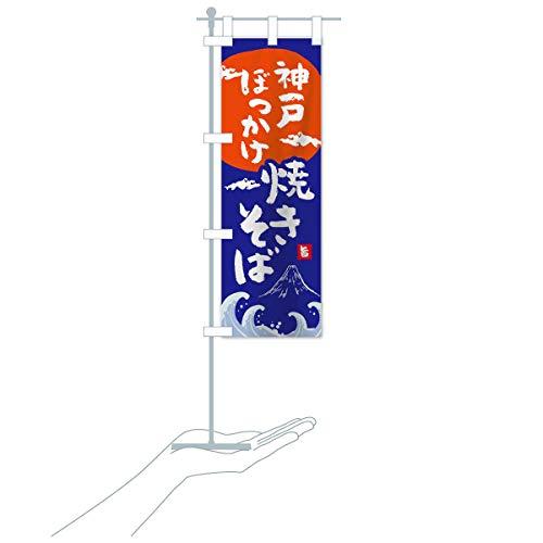 卓上ミニ神戸ぼっかけ焼きそば のぼり旗 サイズ選べます(卓上ミニのぼり10x30cm 立て台付き)