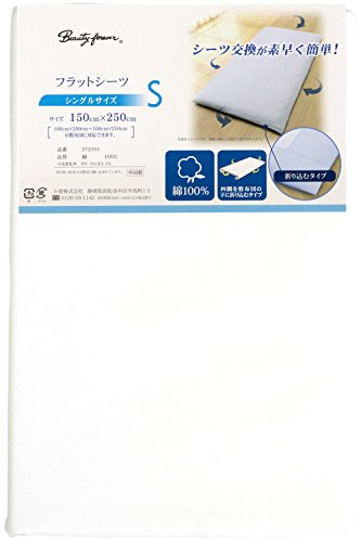 メリーナイト フラットシーツ シングルサイズ 150×250cm ホワイト 272101-06