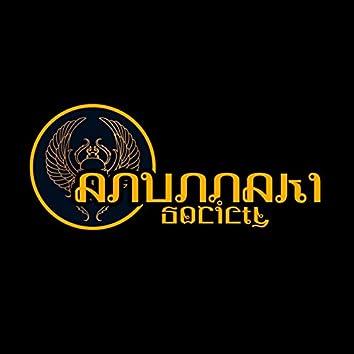 Anunnaki Society