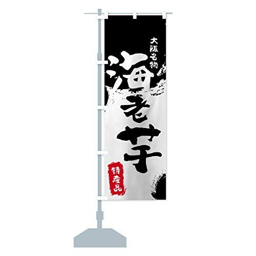 海老芋 のぼり旗(レギュラー60x180cm 左チチ 標準)