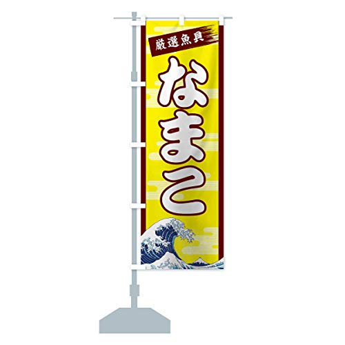なまこ のぼり旗 サイズ選べます(ハーフ30x90cm 左チチ)