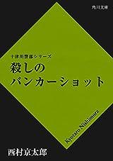 殺しのバンカーショット 「十津川警部」シリーズ (角川文庫)
