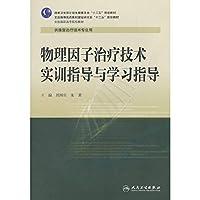 物理因子治疗技术实训指导与学习指导(高职康复配教)