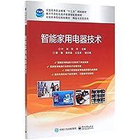 智能家用电器技术(全国高等院校规划教材)/精品与示范系列