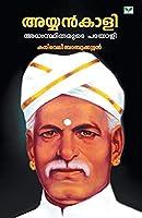 Ayyankali Adhasthidharute Patayali