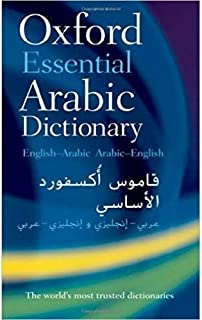 قاموس أُكسفورد الأساسي عربي -  إنجليزي - Oxford Essential Arabic - English, English - Arabic Dictionary