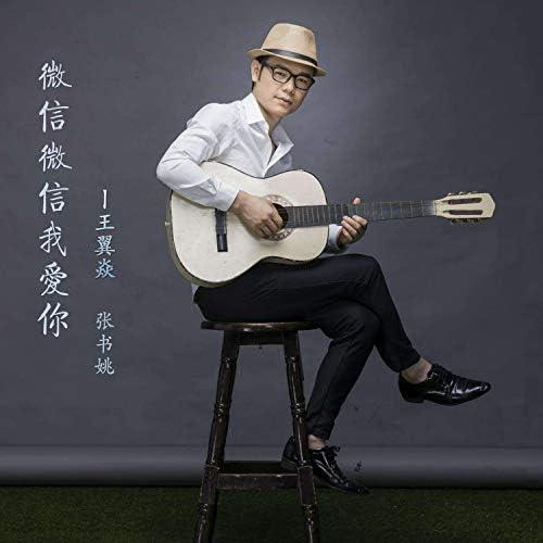 王翼焱 & 张书姚