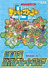 Digimon Story NDS edition super evolution! Hyper route guide NAMCO BANDAI Games Official Strategy Guide (V Jump Books) (2006) ISBN: 4087793729 [Japanese Import]