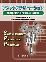 ソケットプリザベーション―歯槽堤温存を考慮した抜歯術