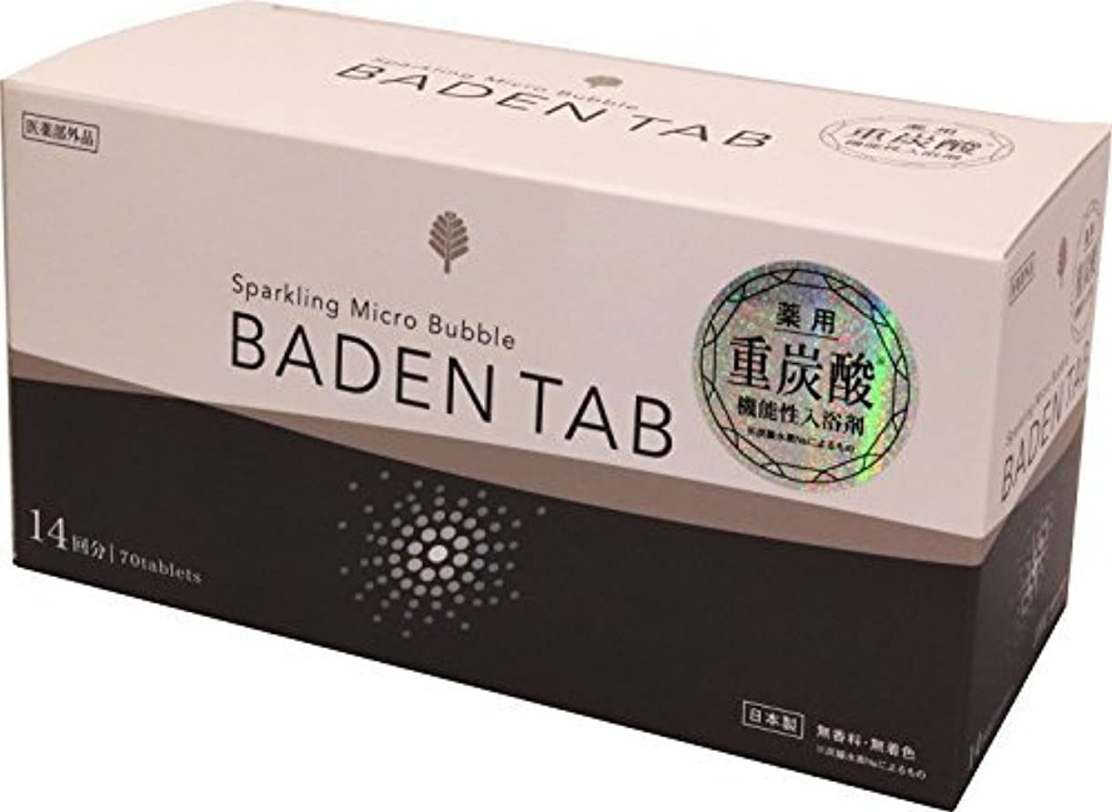 失望させる規定を除く日本製 made in japan 薬用BadenTab5錠14パック15gx70錠入 BT-8757 【まとめ買い3個セット】