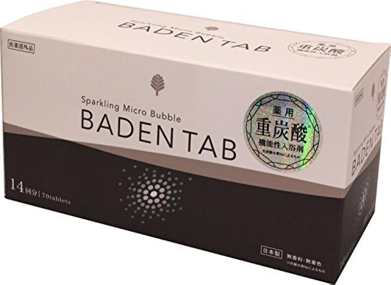プレート間違いなく朝日本製 made in japan 薬用BadenTab5錠14パック15gx70錠入 BT-8757 【まとめ買い3個セット】