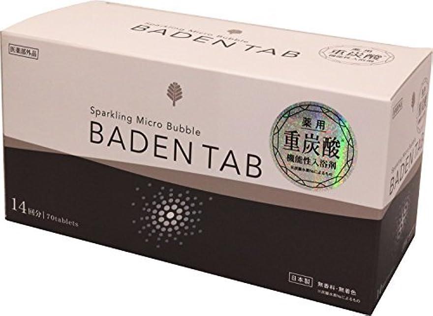 数順応性慢日本製 made in japan 薬用BadenTab5錠14パック15gx70錠入 BT-8757 【まとめ買い3個セット】