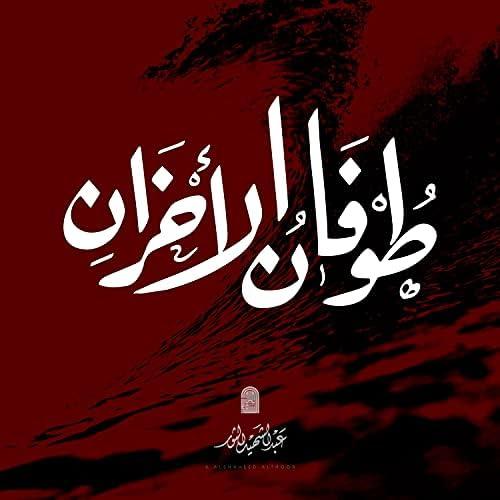 Abdulshaheed Althoor