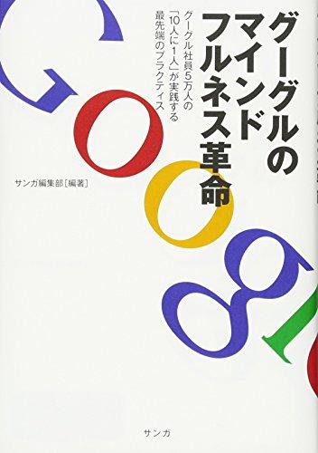 サンガ出版『グーグルのマインドフルネス革命―グーグル社員5万人の「10人に1人」が実践する最先端のプラクティス』