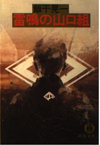 雷鳴の山口組 (徳間文庫)