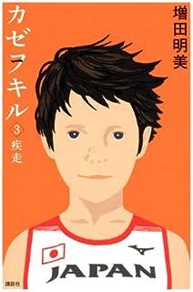 カゼヲキル(3)疾走