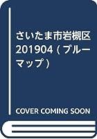 さいたま市岩槻区 201904 (ブルーマップ)