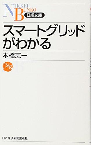 スマートグリッドがわかる (日経文庫)
