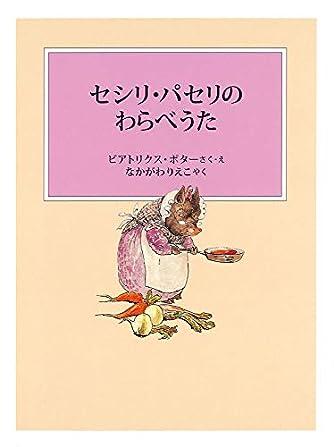 セシリ・パセリのわらべうた (ピーターラビットの絵本)