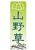 山野草(黄緑) のぼり旗