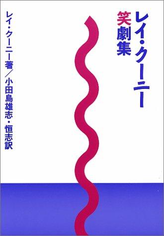 レイ・クーニー笑劇集 (劇書房ベストプレイシリーズ)