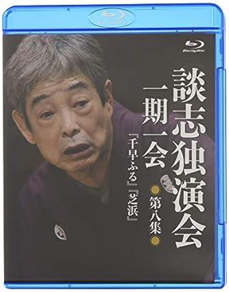BD>談志独演会一期一会 第八集 『千早ふる』『芝浜』 (<ブルーレイディスク>)