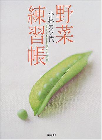 小林カツ代野菜練習帳