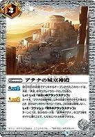 バトルスピリッツ/神煌臨編 第3章:神々の運命/BS46-089 アテナの城塞神殿 R