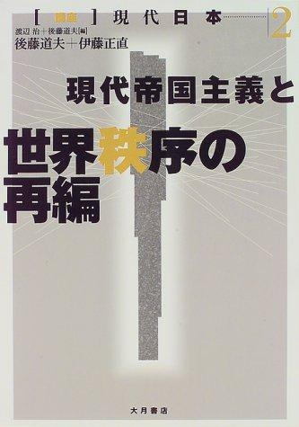 現代帝国主義と世界秩序の再編 (「講座」現代日本)