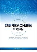 欧盟REACH法规应对实务