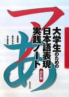 大学生のための日本語表現実践ノート 改訂版