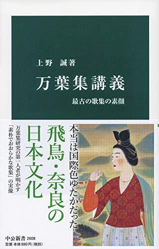 万葉集講義-最古の歌集の素顔 (中公新書)