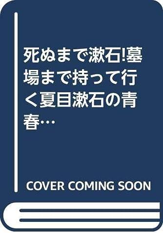 死ぬまで漱石!墓場まで持って行く夏目漱石の青春小説 (ベスト新書)