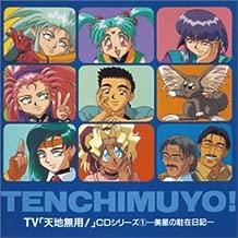 Tenchi Muyo! Kaioki TV