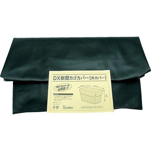 [ 大久保製作所 ] DX新聞カゴカバー 外巻きタイプ【受注生産】 黒 [ 品番 ] NPDX-4000